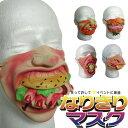 お面 半顔 ビックリ人間 マスク [ かぶりもの 仮面 お面 面具 仮装 ハロウィン パーティー マウス Mouth ヒューマン 超人 怪人 なりきりマスク Unique ]