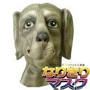 アニマルマスク 犬 ドッグ マスク 仮面 お面 面具 結婚式 二次会 パーティー ハロウィン 仮装 マスク/かぶりもの/なりきりマスク
