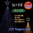 ナイアガラ ネットライト ドレープライト 5m8本 イルミネーション - 滝 LED イルミネーション クリスマス ライト ツリー