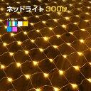 イルミネーション ネットライト 長方形 300球 3×1m 全7色 LED カーテンライト 屋外 室
