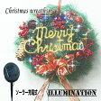 ソーラー 30灯 クリスマスリース - LED イルミネーション メリークリスマス ライト モチーフ クリスマスツリー サンタクロース LEDイルミネーション クリスマス