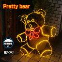 クリスマス モチーフライト 熊 クマ LEDイルミネーション モチーフ クリスマス モチーフ ライト 熊 2D LEDイルミネーション 熊 LEDイルミネーショ...