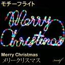 モチーフライト メリークリスマス Merry Cristmas 45cm×80cm - オーナメント モチーフ ライト イルミネーションモチーフ カリグラフィ ...