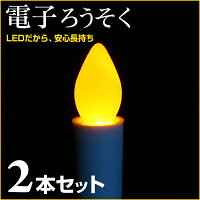 電子ろうそく 2本セット 電子キャンドル ロウソク 蝋燭 火を使わない LEDろうそく / LED / キャンドル / 蝋燭 / ろうそく / ローソク / 仏壇 / 神棚 / 供え物 Lint
