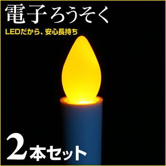不被把電子2部蠟燭安排電子蠟燭蠟燭蠟燭火用于的LED蠟燭/ LED /蠟燭/蠟燭/蠟燭/蠟燭/佛龕/神龕/供品