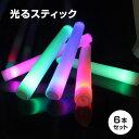 LED 光るスティック LEDスティック 6本セット! 光る棒 応援グッズ ペンライト コンサート ライブ パーティー イベント グッズ ライト ライトセーバー 発泡スチロール ポリエチレン 棒 LEDグッズ