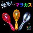 光るマラカス LEDマラカス 光る楽器 カラオケグッズ パーティーグッズ / マラカス / 打楽器 / 楽器 Lint