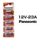 パナソニック アルカリ乾電池 12V 23A 5本セット 1シート Panasonic 日本メーカー リモコンキー キーレス スマートキー 時計用 高品質 逆輸入 互換品