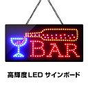LEDサインボード BAR 300×600 LED 看板 サインボード bar Bar バー カクテル グラスに注ぐ モーションパネル / モーション / 光る...