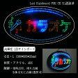 LEDサインボード カラオケ 380×685 [ サインボード からおけ マイク すなっく 光る看板 ネオン看板 電子看板 電飾看板 店舗 ネオンサイン ]