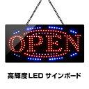 LED サインボード OPEN 240×480 看板 オープン 電光掲示板 [ 光る プレート 営業中 光る看板 ネオン看板 電子看板 電飾看板 ネオン サイン...