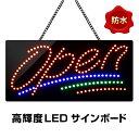 LEDサインボード OPEN 300×600 筆記体 防水 タイプ LED 看板 プレート サインボード オープン 営業中 営業 モーションパネル / モーショ...