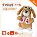 踊る ぬいぐるみ サングラス 犬 [ 犬 いぬ ドッグ DOG 玩具 おもちゃ 動く 人形 縫いぐるみ ユニーク プレゼント 癒し系 歌う ダンシング ドール ]