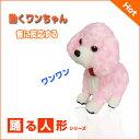 踊る ぬいぐるみ ピンク プードル [ 犬 いぬ ドッグ DOG 玩具 おもちゃ 動く 人形 縫いぐるみ ユニーク プレゼント 癒し系 歌う ダンシング ドール ]