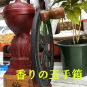 コーヒーギフト香りの玉手箱