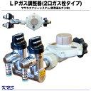 矢崎総業 プロパンガス用(LPガス)調整器5kg用(R5A-HF)【高性能単段調整器】