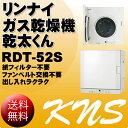 リンナイ 乾太くん RDT-52S