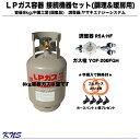 調理器具用&暖房器具用LPガス接続機器【ガスは入っていません】 プロパンガス 容器