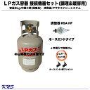 調理器具用&暖房器具用LPガス接続機器【ガスは入っていません...