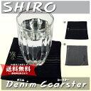 デニムコースター SHIRO【オイカワデニム 縫製】【オイカワデニム 通販】【雑貨】【RCP】