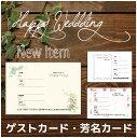 挙式 結婚式 ゲストカード『芳名カード 40枚』芳名帳の代わ...