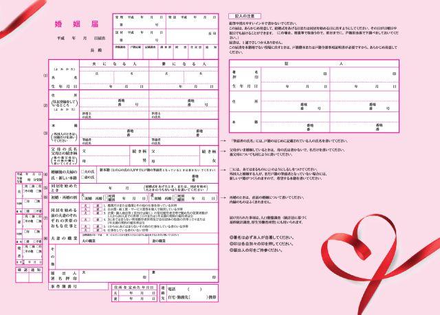 5/1〜の新元号 令和 にも対応★オリジナル婚姻届 デザイン婚姻届 提出用/記念用3枚組 ピンクオープンハート