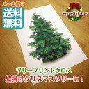 生地 ツリープリント クロス 150cm巾×1mカット 日本製 クリスマスツリータペストリークリスマス ツリー 北欧 もみの木 タペストリー インテリア