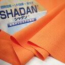 遮熱 シャダン ブリスター オレンジ 赤外線反射 UVカット 吸水速乾 犬服