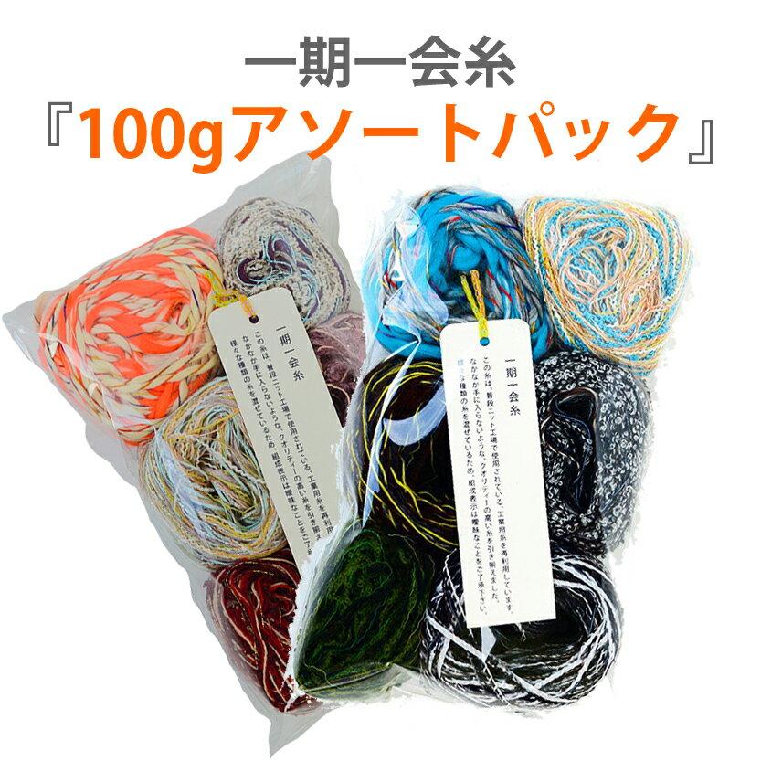 オリジナル引き揃え糸