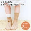 【温活にも】シルク 5本指 & アルパカ 重ね履き ソックスシルク/アルパカ/重ね履き/ソックス/靴下/セット/冷えとり 靴下の重ね履きにもオススメで冷えとりに!温活・妊活応援アイテム