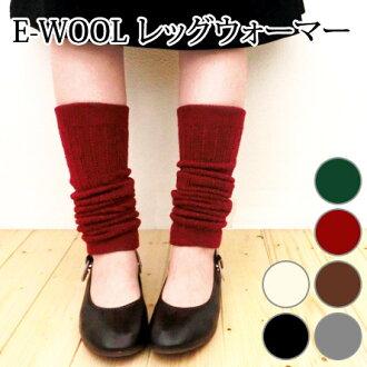 E-WOOL leg warmer