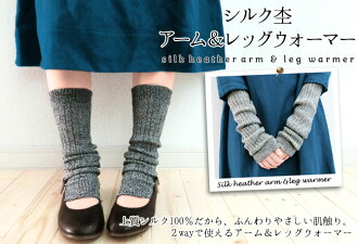 Silk 杢 arm & leg warmer / silk / leg warmer / arm warmer