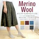 【靴下 ソックス レディース スタイル】メリノウールスタイルソックスは高品質なメリノウールを使用した薄手のカジュアル向け靴下です。チクチク感が少ないレディースソックス