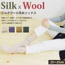 【シルク ウール ソックス レディース 重ね履き 冷えとり 靴下】先丸タイプで重ね履きのカバーソックスとしても使用可能 肌触りの良いシルクウールで冷えとりも