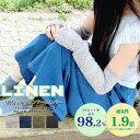 UVカット/アームカバー/リネン/UVカット率最大98.2%&通気性1.9倍/麻/UVアームカバー/麻で吸湿・発散性に優れたUVカット効果のあるリネンアームカバー/ナチュラル/紫外線対策/レジャー/指なし/アウトドア/ゆうパケット送料無料