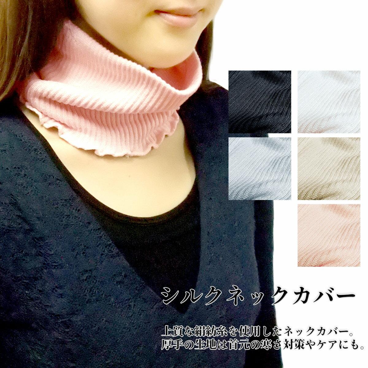 【厚手!温活にも】シルク/ネックカバー/ネックウォーマー/絹/上質な絹を使用したシルクネッ…...:knitwin:10000093