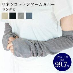 【送料無料】UVカット リネンコットン アームカバー ロング丈 男女兼用 全4色 レディース メンズ natural sunny