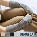 【送料無料】リネンコットンアームカバー ショート丈 全3色 男女兼用 natural sunny