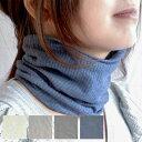 UVカット リネン コットン サマー スヌード ネックウォーマー 全4色 ユニセックス レディース メンズ UVカット 涼感 麻 natural sunny