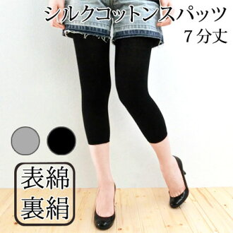 It is length / silk / spats / for silk cotton spats /7