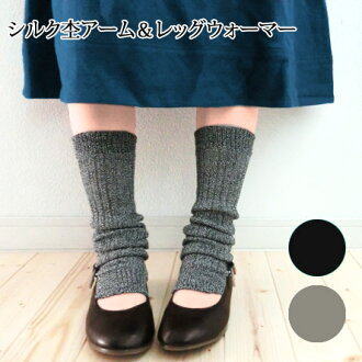 Silk 杢 arm & leg warmer / silk / leg warmer / arm warmer