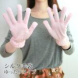 【保湿ケア&UVカット】シルク手袋ゆったりタイプ 就寝時の保湿ハンドケア・ウォーキングに UVカット85%以上のてぶくろです。