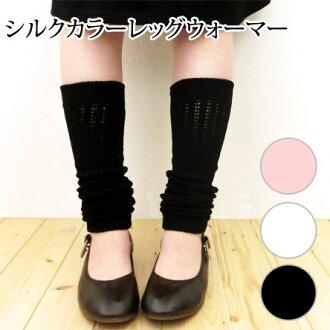 シルクレッグウォーマー (spun silk ) / silk / leg warmers