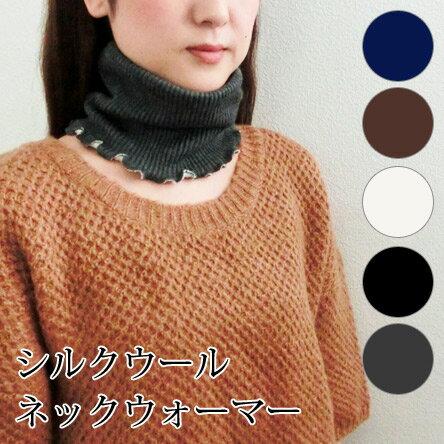 【温活にも】シルク/ウール/ネックウォーマー 内側がシルク、外側がウールのあったか優しいネ…...:knitwin:10000471