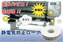 静電気防止ロープ (2mm幅×22m巻)