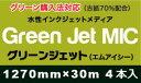 グリーンジェット MIC (1270mm×30m) 4本まとめ買い特価