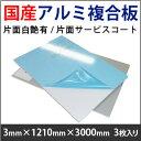 アルミ複合板 片面白艶有/片面サービスコート(3mm×1210mm×3000mm)3枚入り