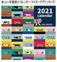 リサラーソン 北欧 カレンダー 2021 デザインコレクション おしゃれ かわいい 壁掛け マイキー 仲間 かわいい動物 キャラクター 日程 予定 北欧雑貨 Lisa Larson