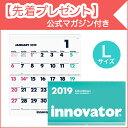 [送料無料]【innovator イノベーター】カレンダー壁掛<L>2019(シンプル おしゃれ 大判 壁掛けカレンダー 2019年 壁掛け カレンダー 2019年カレンダー 家族 2019年1月始まり 書き込み 北欧 書き込みカレンダー 大きい 大人 グッズ ウォールカレンダー 大 壁 壁掛 ウォール)