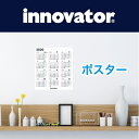 [送料無料]【innovator イノベーター】カレンダーポ...